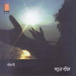 Ochena Pathik songs