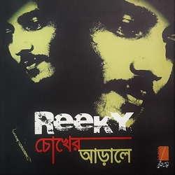 Chokher Aaralay songs