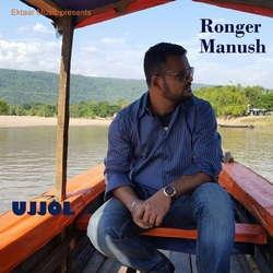 Ronger Maanush songs