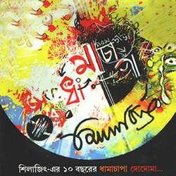 Dhama Chapa songs