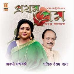 Prothom Prem songs