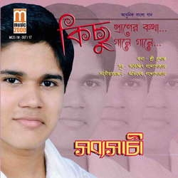 Kichu Praner Kotha Kichu Gaane Gaane songs