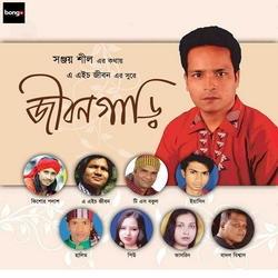 Jibon Gari songs