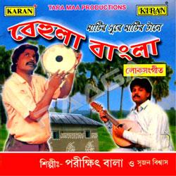 Listen to Shesher Dine songs from Behula Bangla
