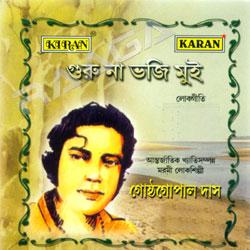 Listen to Guru Na Bhuji Mui songs from Guru Na Bhoji Mui