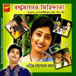 Listen to Tomari Charane Rakhio Aamare songs from Bardhamaner Mihidana