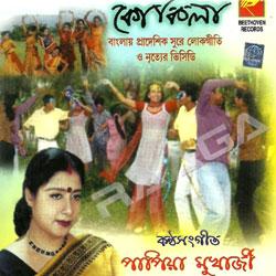 Listen to Behula Kanyere songs from Kokila