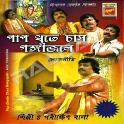 Listen to Kon Karigar songs from Paap Dhute Chas Gangajale