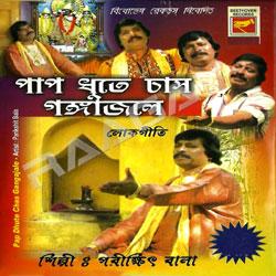 Listen to Bape Mayer Kachhe Giya songs from Paap Dhute Chas Gangajale