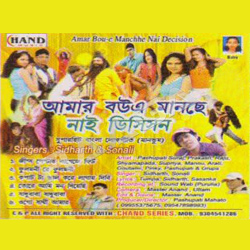 Listen to Fulmani Re Fulmani songs from Aamar Bou C Manchhe Nai Decision