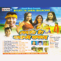 Listen to Besati Ta Sarai songs from Besati Ta Sarai