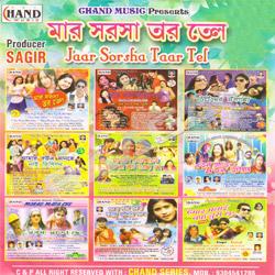 Listen to O Driver Babu songs from Biha Deli