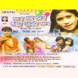 Listen to Daak Bhi songs from Dekha Lo Dekha Tor Fand Ta Dekha