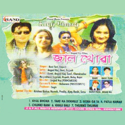 Listen to Chunki Rani songs from Khal Bhora