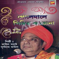 Listen to Baulre Tor Ekatarata songs from Golemale Pirit Karo Na