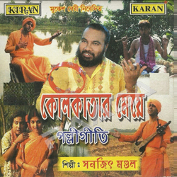 Listen to Ei Duniyay Manush Pelam songs from Kolkatar Meye