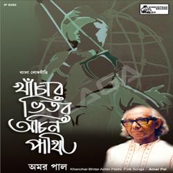 Listen to Dhirey Dhirey Baajaao songs from Khanchar Bhitor Achin Pakhi
