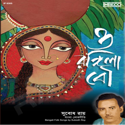 Listen to Bhaber Ei Chiriakhanay songs from O Rangila Bou