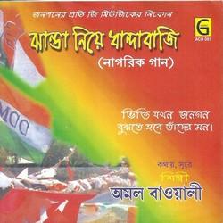 Jhanda Niye Dhandabazi songs