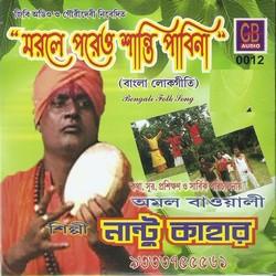 Morle Poreo Shanti Pabina songs
