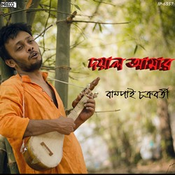 Dayal Amar songs