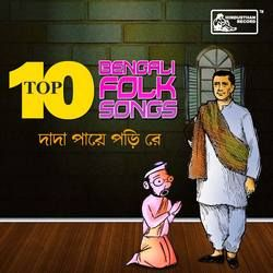 Dada Paaye Pori Re - Top 10 Bengali Folk Songs songs