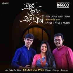 Ek Jati Ek Pran songs