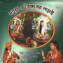 Matuya O Baishnaber Lorai songs
