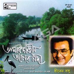 Aamar Gahin Jaler Nadi songs