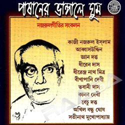 Pashaner Bhangale Ghum