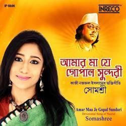 Amar Maa Je Gopal Sundari songs