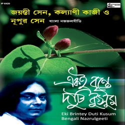 Listen to Bou Katha Kao songs from Ek I Brintey Duti Kusum