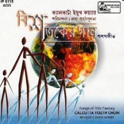 Listen to Aamaader Japtap Mantra songs from Bish Shataker Gaan (Patriotic)