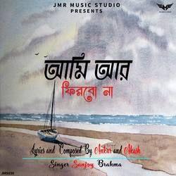 Ami Ar Phirbona songs