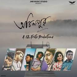 Achinpur songs