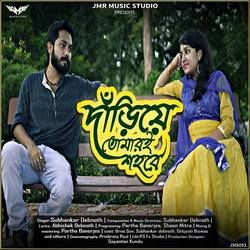 Dariye Tomari Sohore songs