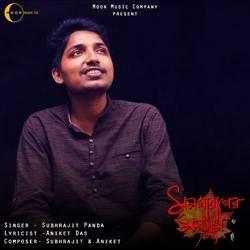 Mon Kharaper Morshum songs