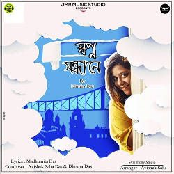 Swapno Sondhane songs