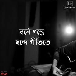 Borney Gandhey Chandey songs