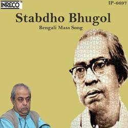 Stabdho Bhugol songs