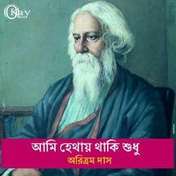 Ami Hethay Thaki Sudhu songs