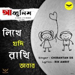 Likhe Jodi Rakhi Abar songs