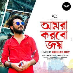 Amra Korbo Joy songs