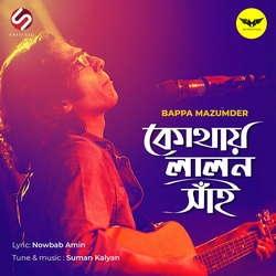 Kothai Lalon shai songs