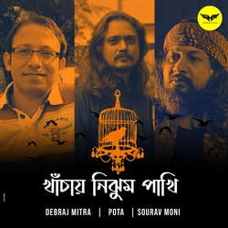 Khachay Nijhum Pakhi songs