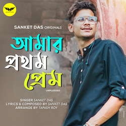 Amar Prothom Prem (Unplugged) songs