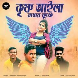 Krishno Aila Radhar Kunje songs
