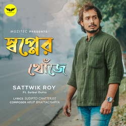 Swopner Khonje Ft Saibal Dutta songs
