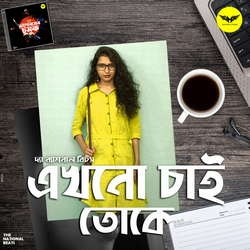 Ekhono Chai Toke songs