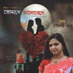 Tomake Bhalobeshe songs